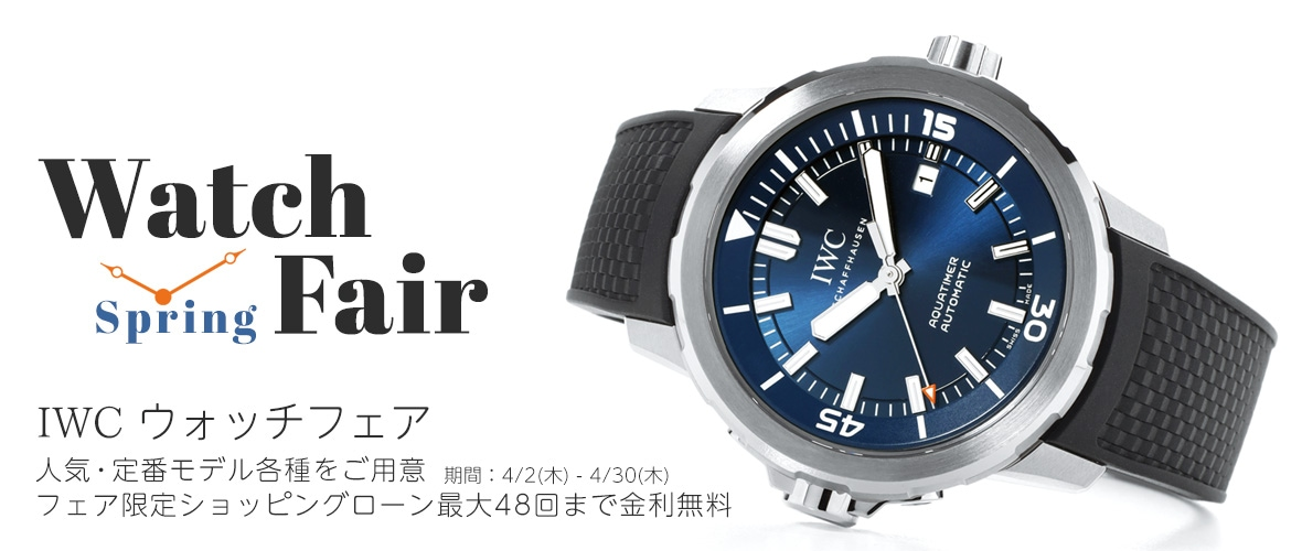 IWC 名古屋 モンテーヌ