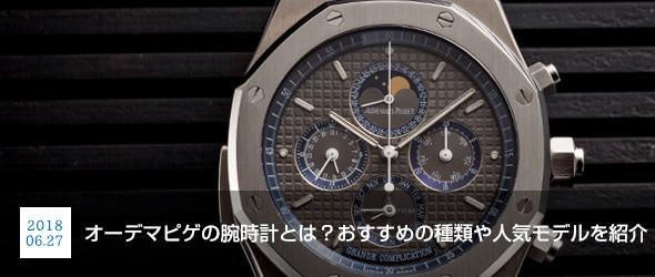 オーデマピゲの腕時計とは?おすすめの種類や人気モデルを紹介