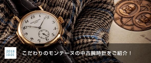 ここが違う!モンテーヌがこだわった中古腕時計