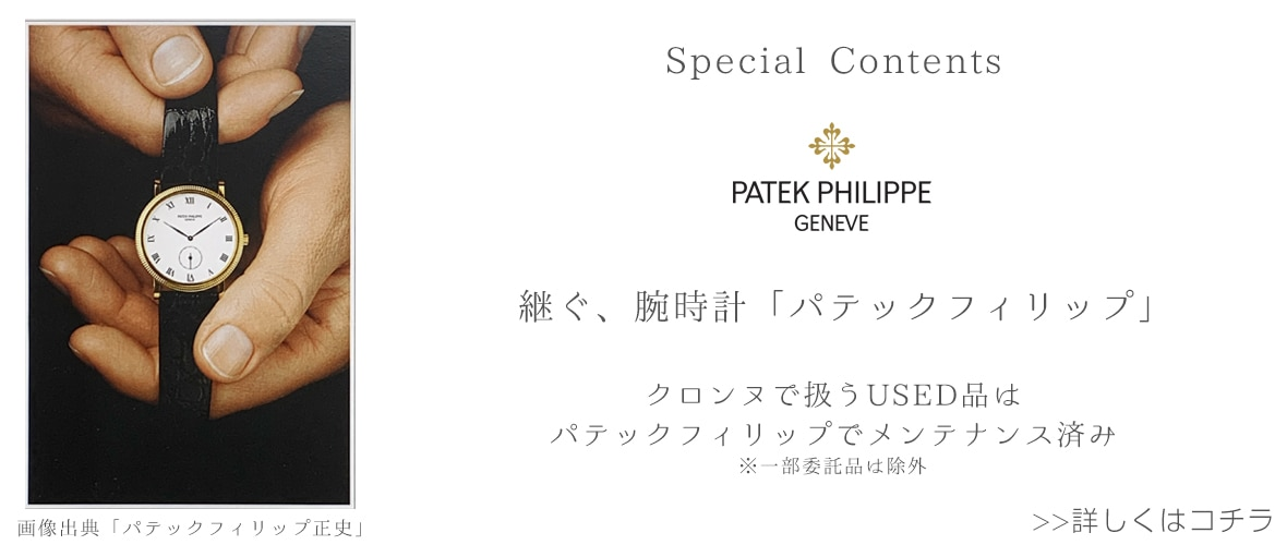パテックフィリップについて