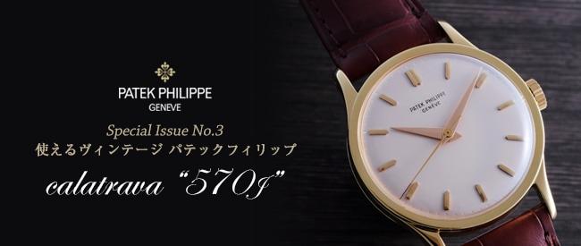 パテック・フィリップ570J