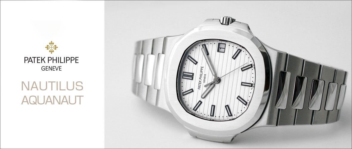 パテックフィリップ ノーチラス・アクアノート|名古屋高級腕時計専門店モンテーヌ