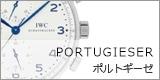 ポルトギーゼ