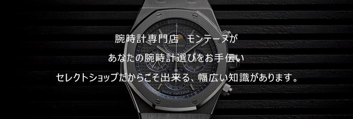 5e71a0eb24 おかげさまで設立30年 名古屋栄の腕時計専門のセレクトショップ「モンテーヌ」が あなたの腕時計選びをお手伝い