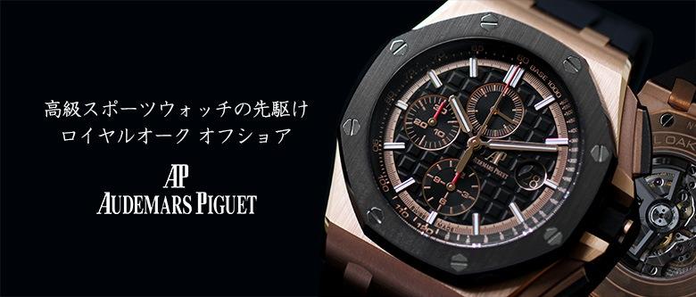 オーデマピゲロイヤルオークオフショア特集 名古屋高級腕時計専門店モンテーヌ