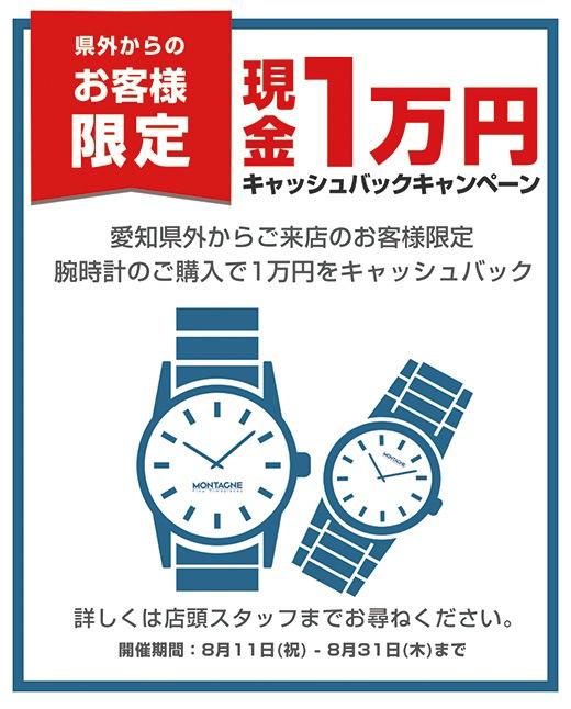 愛知県外からご来店のお客様限定!1万円キャッシュバック!