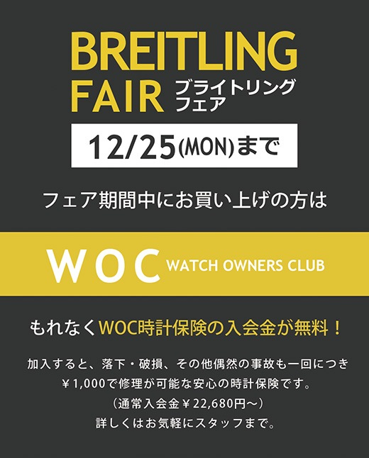 ブライトリングフェア 期間中のお買上げでWOC時計保険が無料に!