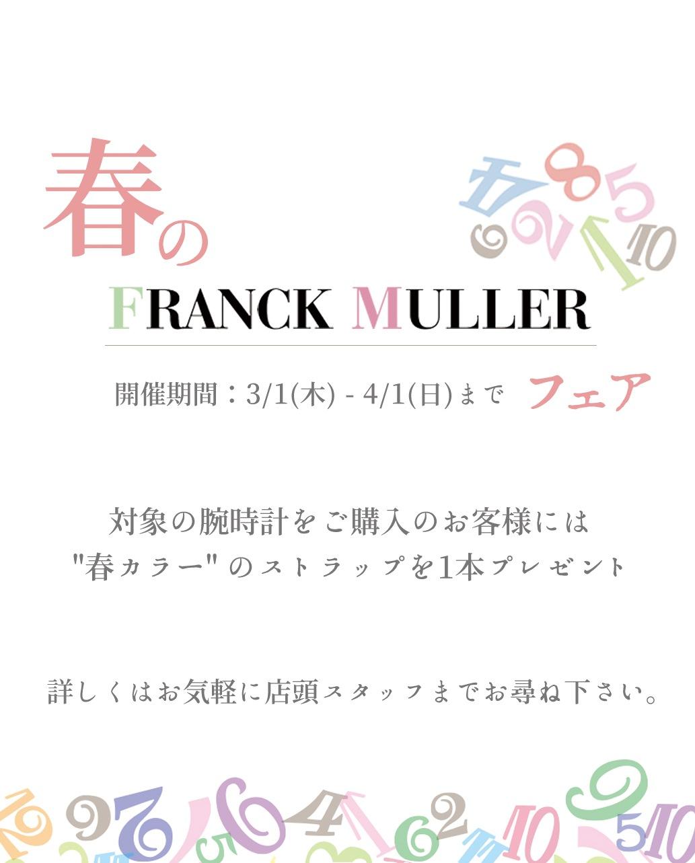 春のフランクミュラー フェア