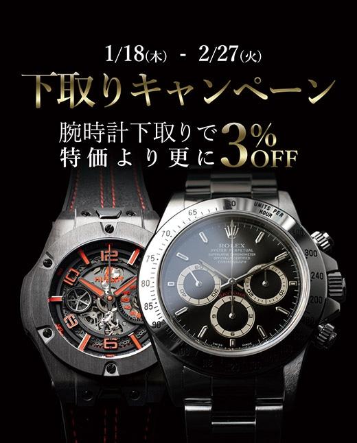 下取りキャンペーン 腕時計下取りで特価より更に3%OFF