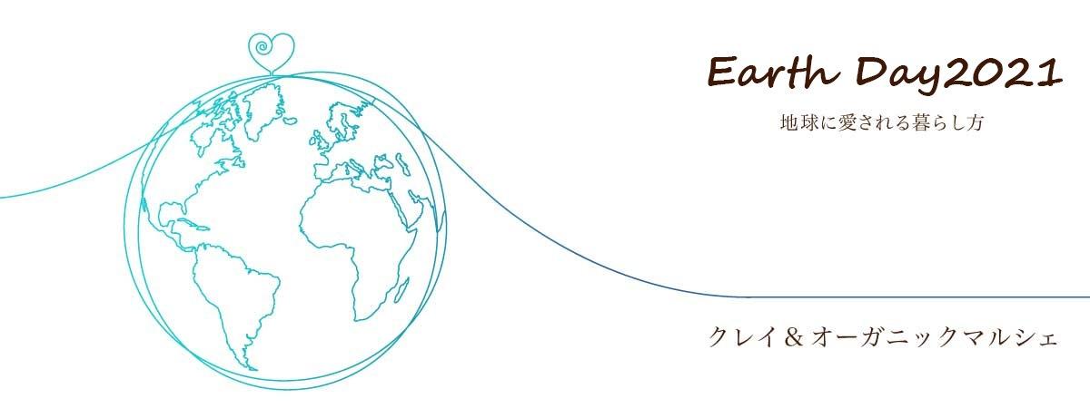 EarthDay2021 クレイ&オーガニックマルシェ
