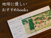 地球に優しいおすすめbooks