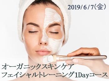 オーガニックスキンケア フェイシャルトレーニング1Dayコースwithサーティフィケート 11/4(土)