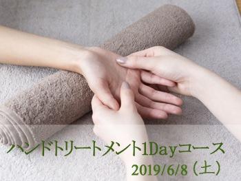 ハンドトリートメント1Dayコースwithサーティフィケート 11/3(金・祝)