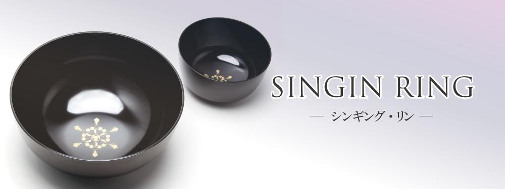 シンギング・リン