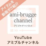 YouTubeアミブルチャンネル