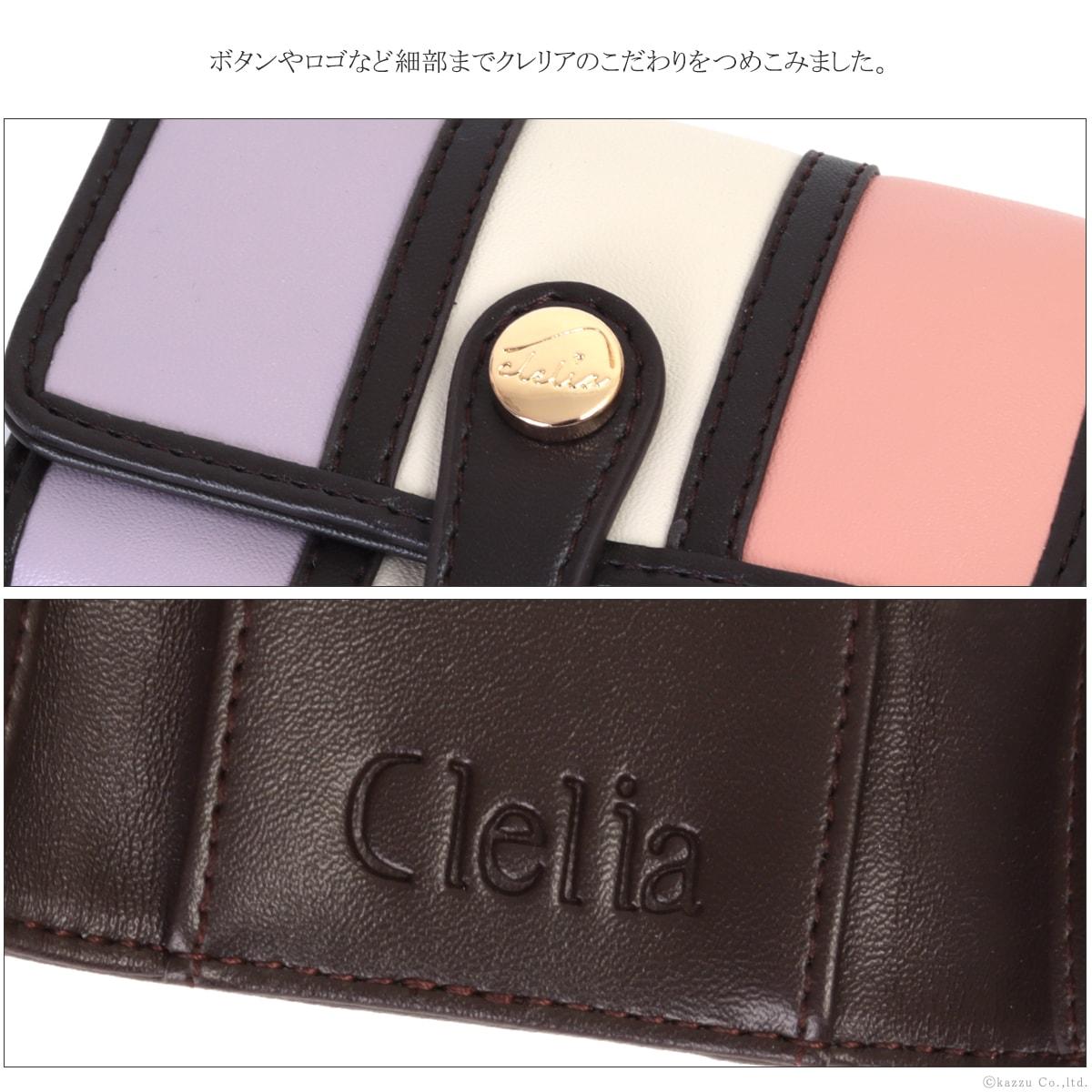 Clelia6連カードポケット付きキーケース