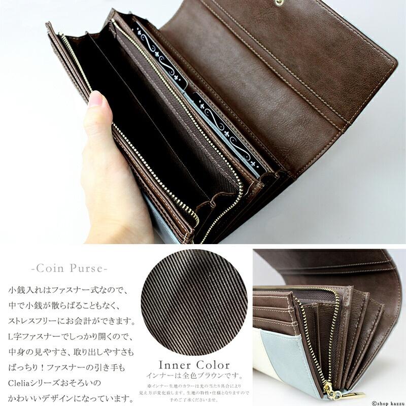 Cleliaアコーディオン長財布