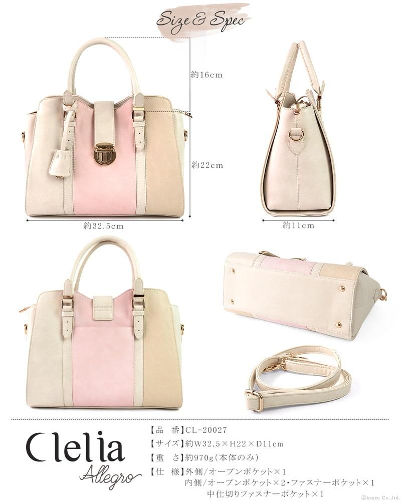 Clelia2wayトートバッグ