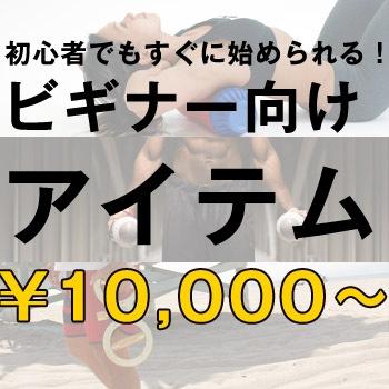 ビギナー向けアイテム1万円台