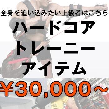 ハードコアトレーニングアイテム3万円台