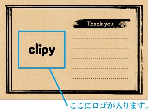 クラフト紙ロゴ入りカード