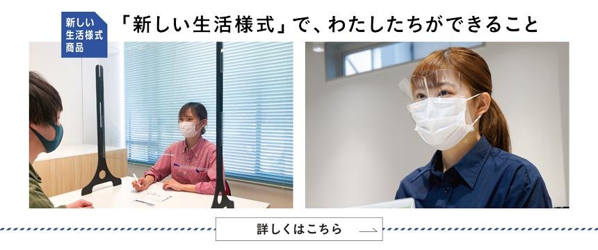 新型コロナウイルス対策商品