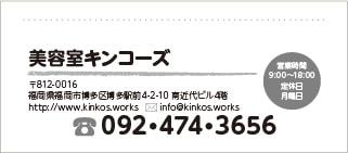 店名印刷サンプルA