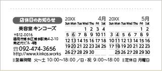 カレンダー印刷サンプル01