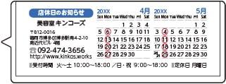 カレンダー印刷サンプル