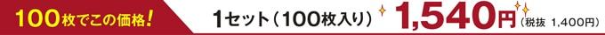 1セット(100枚入り) 1,400円(税抜)