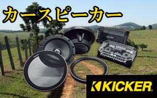 KICKER【カースピーカー】