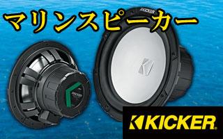 KICKER【マリンスピーカー】