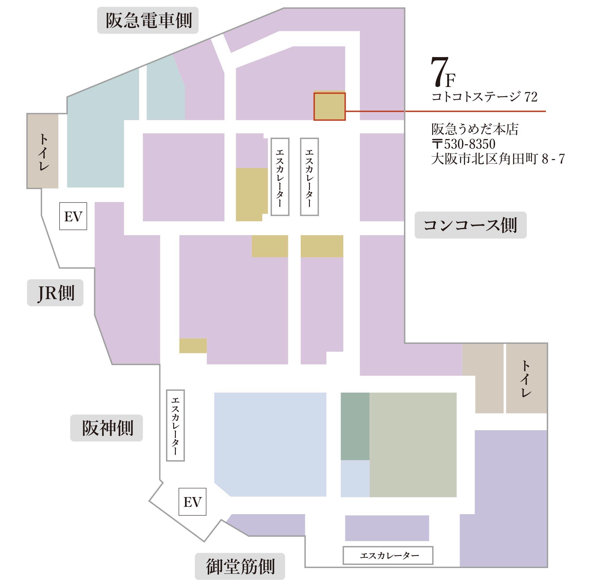 阪急うめだ本店 催事会場