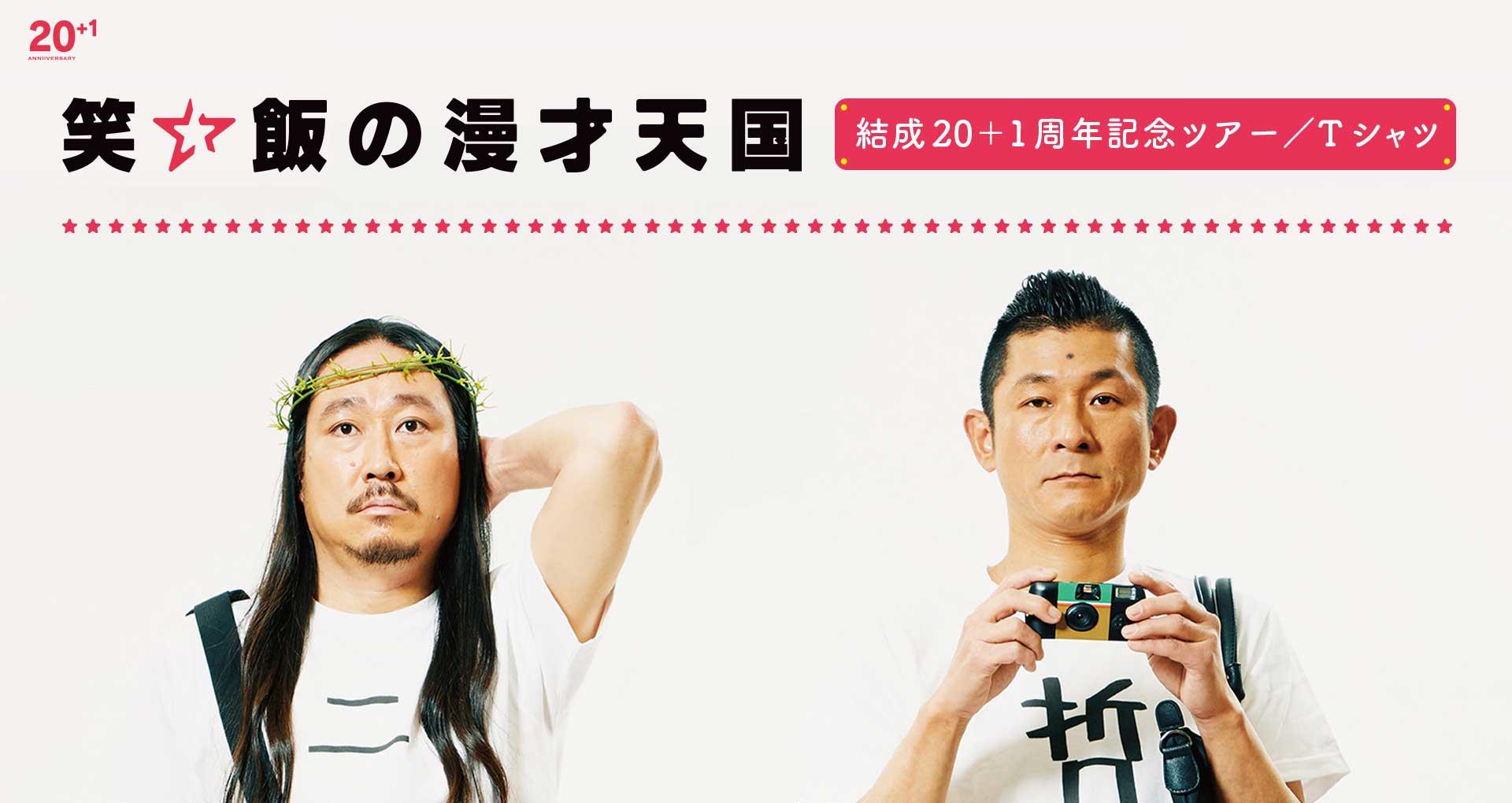 笑い飯の漫才天国〜結成20+1周年記念ツアー〜/Tシャツ
