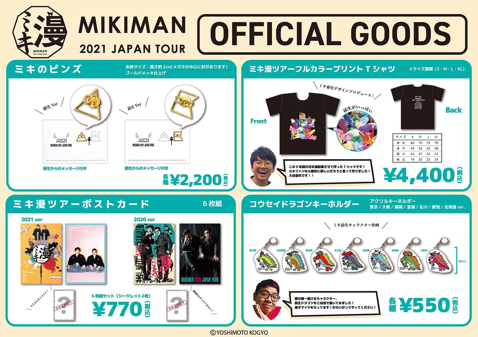 MIKIMAN 2021 JAPAN TOUR OFFICIAL GOODS 一覧