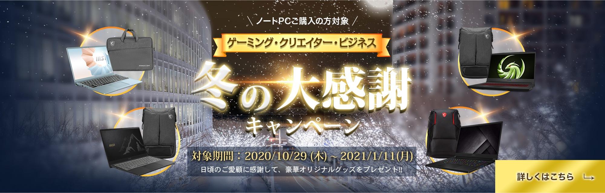 冬の大感謝祭ノートPCキャンペーン