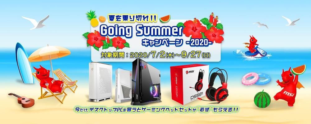 Going Summerキャンペーン