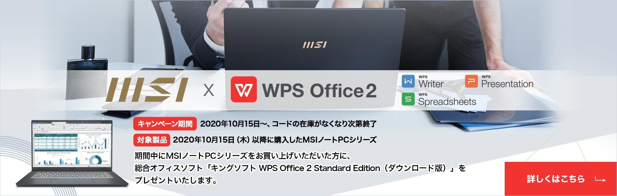 MSI×WPS Office2