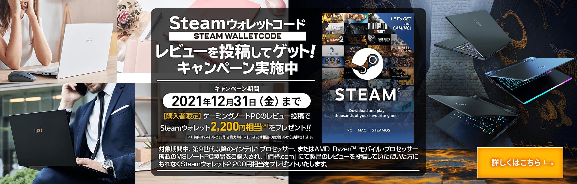 steamwallet