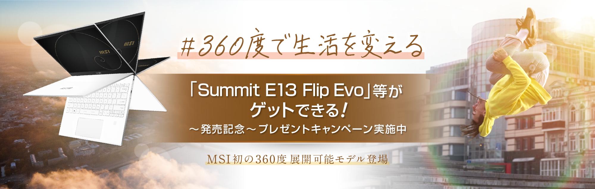 Summit E13プレゼントキャンペーン