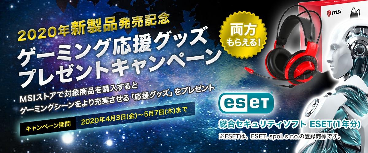 ESETセキュリティソフトウェア+MSIゲーミングヘッドセットプレゼント!