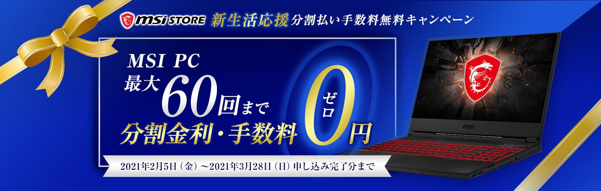 MSIストア1周年記念分割払い手数料無料キャンペーン