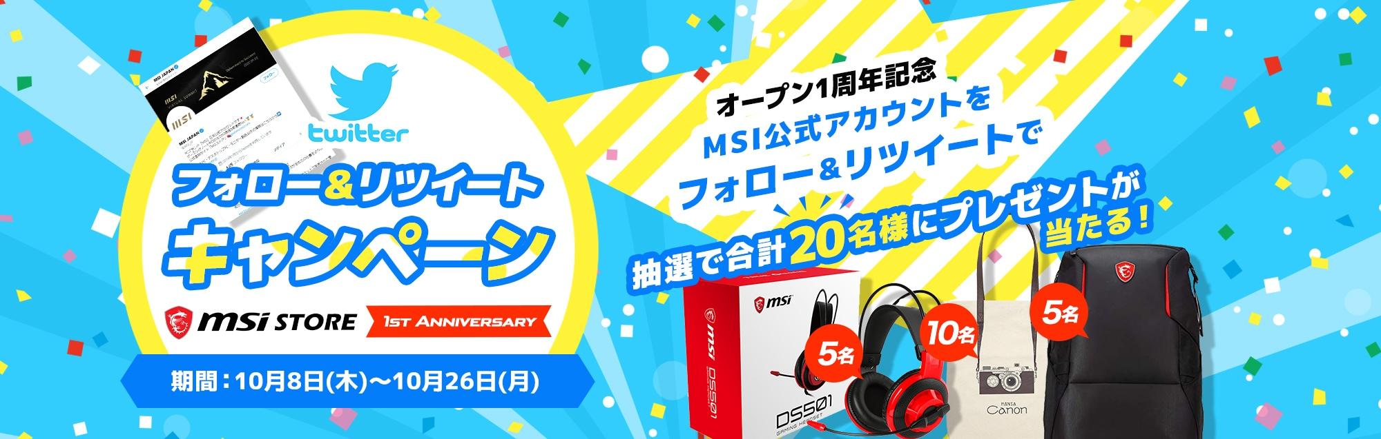 MSIストア1周年記念Twitterリツイートプレゼントキャンペーン