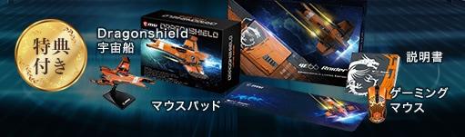 Dragonshield宇宙船、マウスパッド、ゲーミングマウス、説明書
