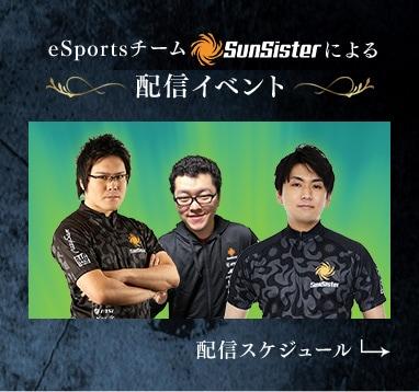 eSportsチーム SunSisterによる配信イベント