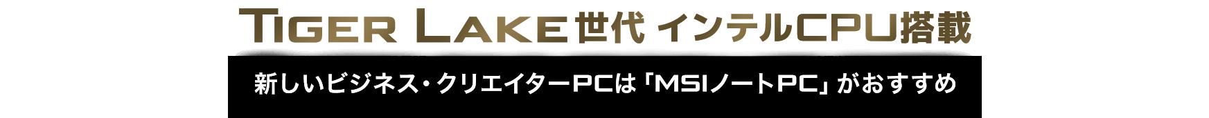 Tiger Lake世代 インテルCPU搭載 新しいビジネス・クリエイターPCは「MSIノートPC」がおすすめ