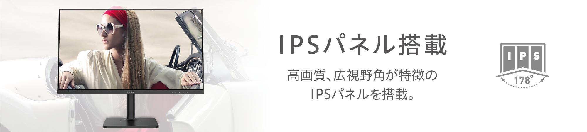 IPSパネル搭載