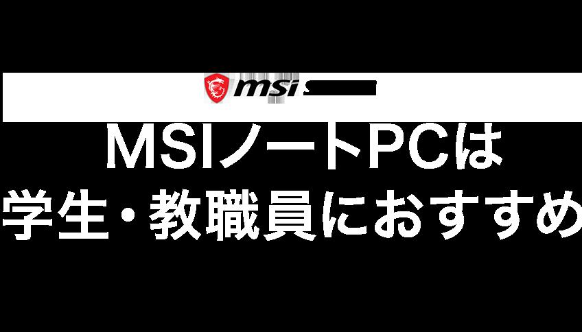 学割クーポンあり MSIストア-学生教職員におすすめノートPC