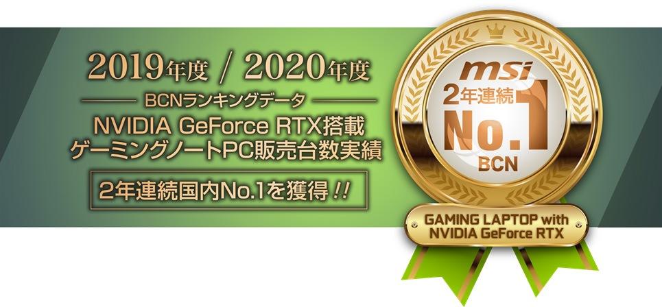 2019年/2020年度 BCNランキングデータ NVIDIA GeForce RTX搭載 ゲーミングノートPC販売台数実績 MSI 2年連続国内No.1を獲得!!