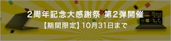 2周年記念大感謝祭第2弾